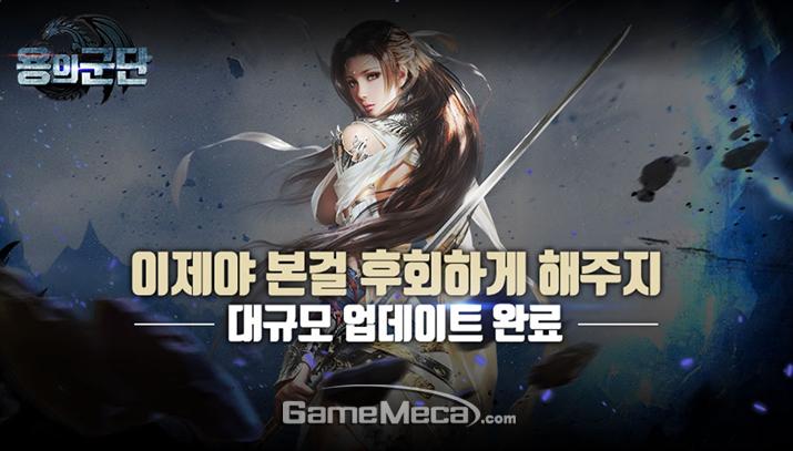 '용의군단'이 200일 기념 대규모 업데이트를 진행한다 (사진제공: 탑게임)