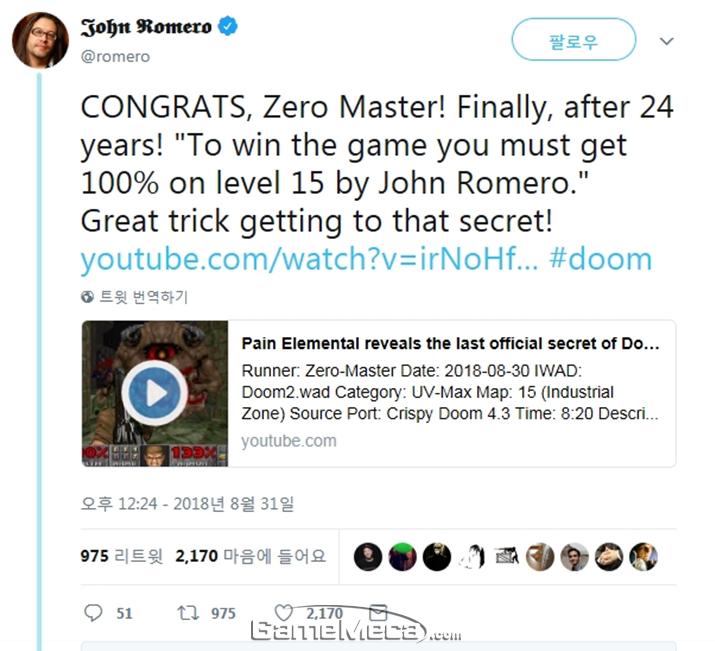 존 로메로가 Zero Master에게 보낸 축하 메세지 (사진출처: 존 로메로 개인 트위터)