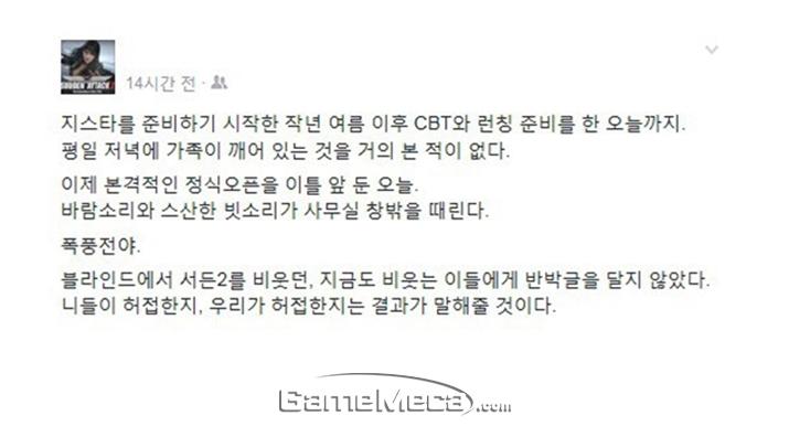 대한민국 게임계 역사에 길이남을 '서든어택 2' SNS (사진출처: 위키피디아)