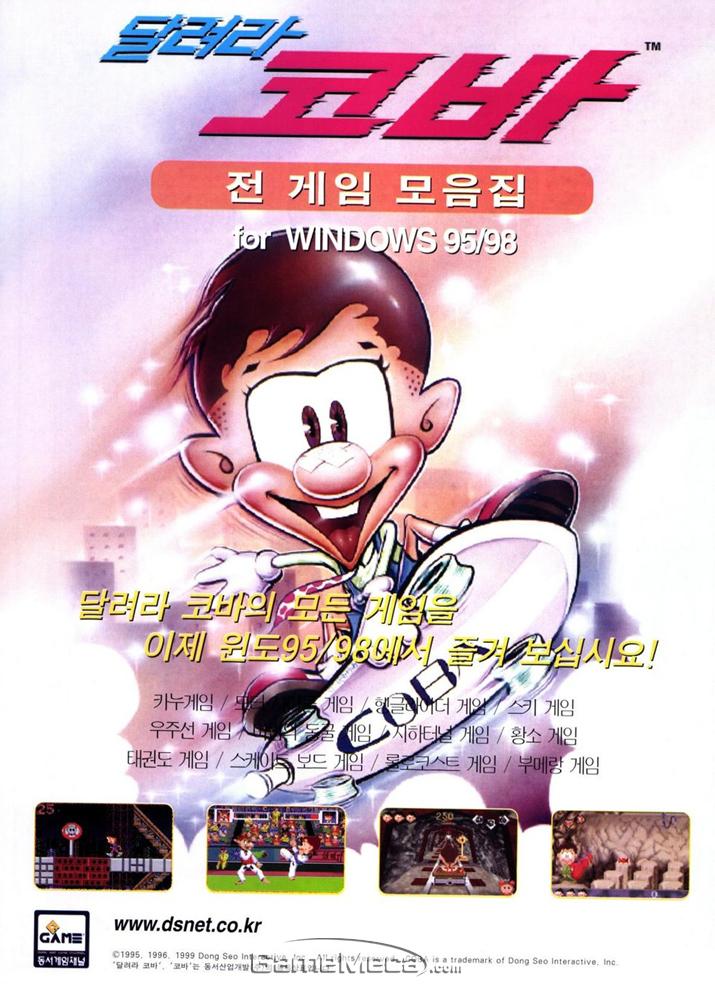 TV 생방송의 아쉬움을 집에서! '달려라 코바' PC판 잡지광고 (사진출처: 게임메카 DB)