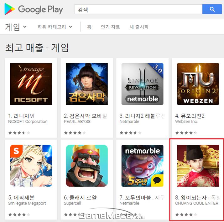 12일 기준 구글 플레이 스토어 최고 매출 8위를 기록하고 있는 '왕이되는자' (사진: 게임메카 촬영)
