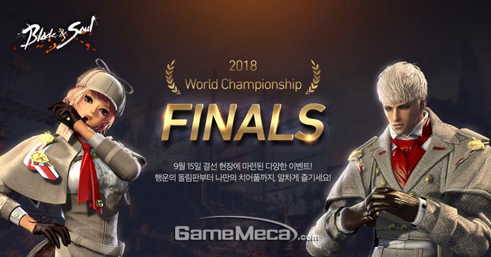행사 2일차에는 '블레이드앤소울 월드 챔피언십'이 개최된다 (사진제공: 엔씨소프트)