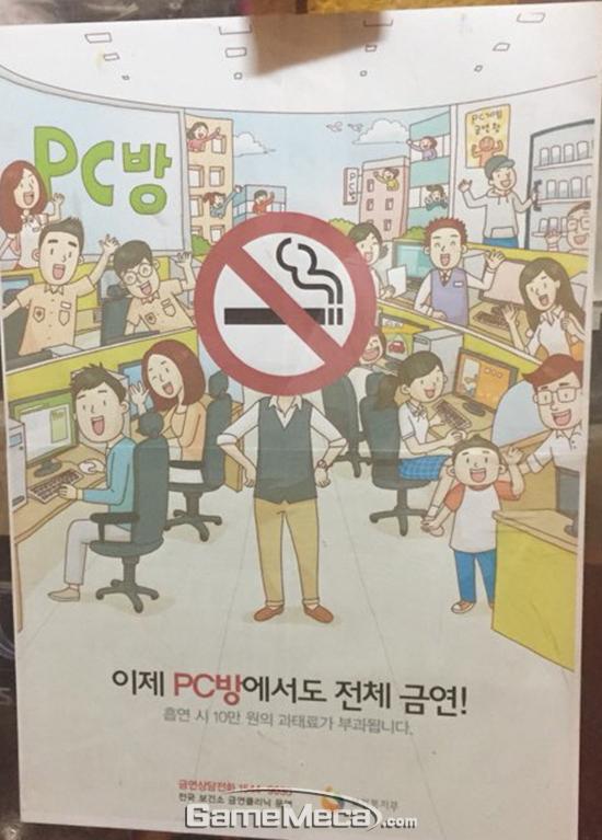 PC방 흡연 금지 포스터를 붙여놓고 모범적으로 영업하던 PC방 (사진: 게임메카 촬영)