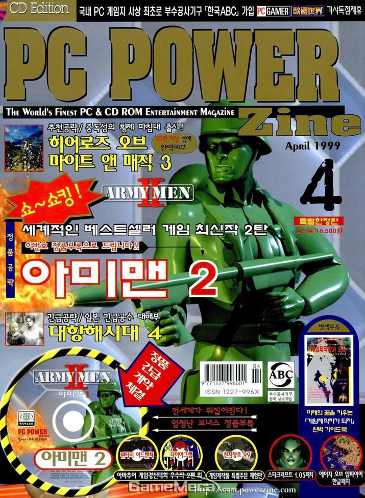 '네버 엔딩 러브' 광고가 게재된 PC 파워진 1999년 2월호 (자료출처: 게임메카 DB)
