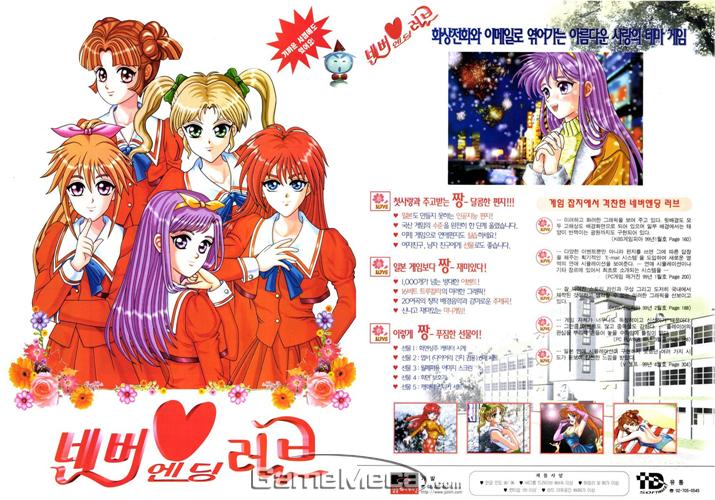 국산 미소녀 연애시뮬레이션 게임 '네버 엔딩 러브' 양면 광고