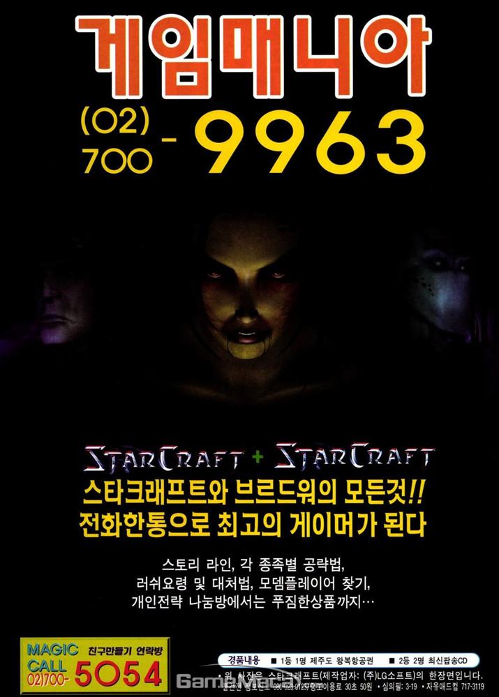 스타크래프트 브'르'드워, 제작사 LG가 인상적인 700 '스타크래프트' 음성 커뮤니티 광고 (자료출처: 게임메카 DB)