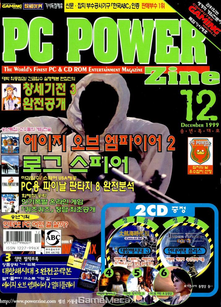 '하이텔' 광고가 게재된 PC 파워진 1999년 12월호 (자료출처: 게임메카 DB)