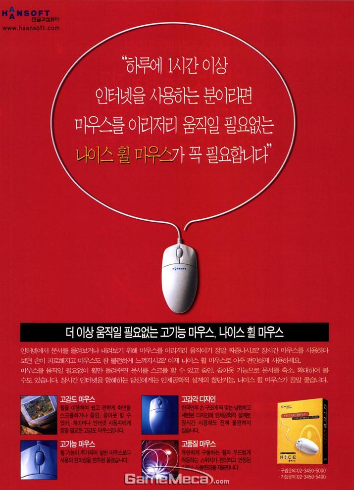 휠 마우스라는 것 자체가 광고 콘셉트가 되던 시절 (사진출처: 게임메카 DB)