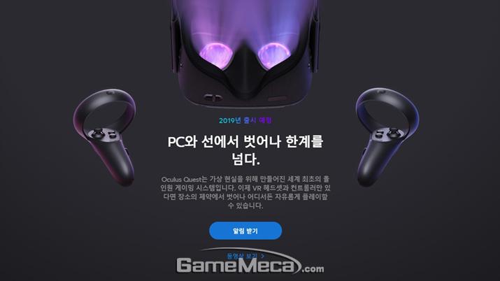 오큘러스 공식 홈페이지의 모습. 한국에서도 구매가 가능할 것으로 예상된다 (사진출처: 오큘러스 홈페이지)
