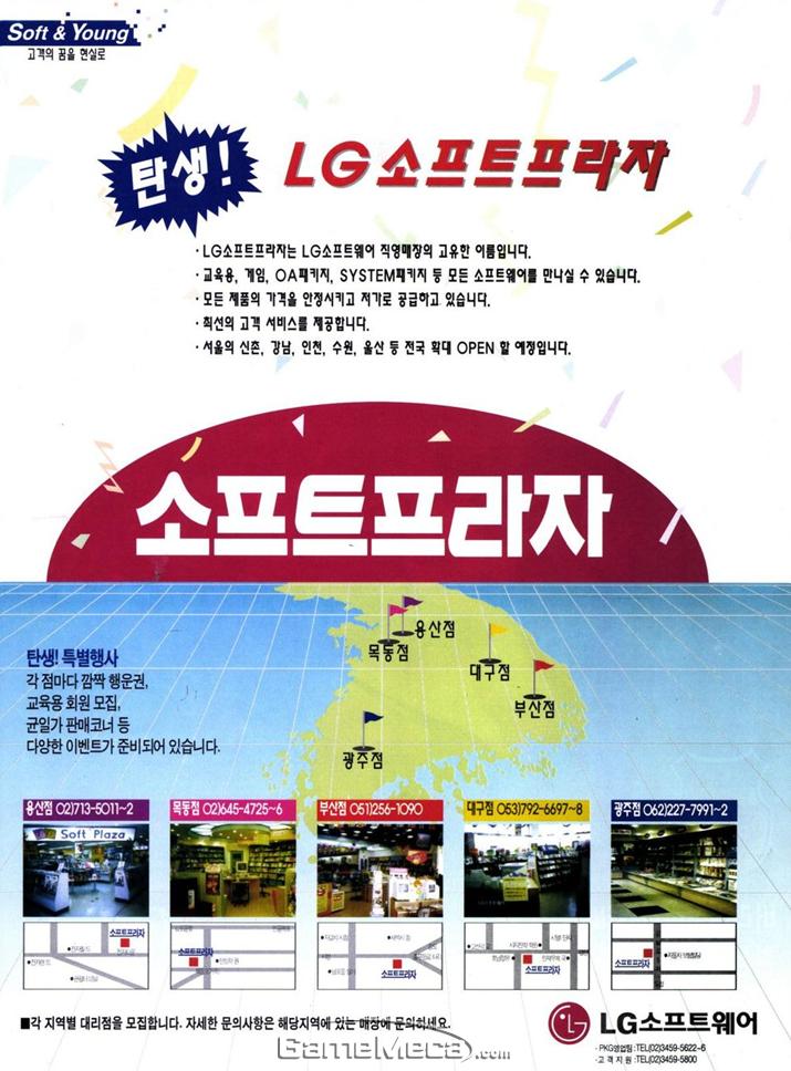 LG에서 벌인 오프라인 소프트웨어 사업 'LG소프트프라자' (사진출처: 게임메카 DB)