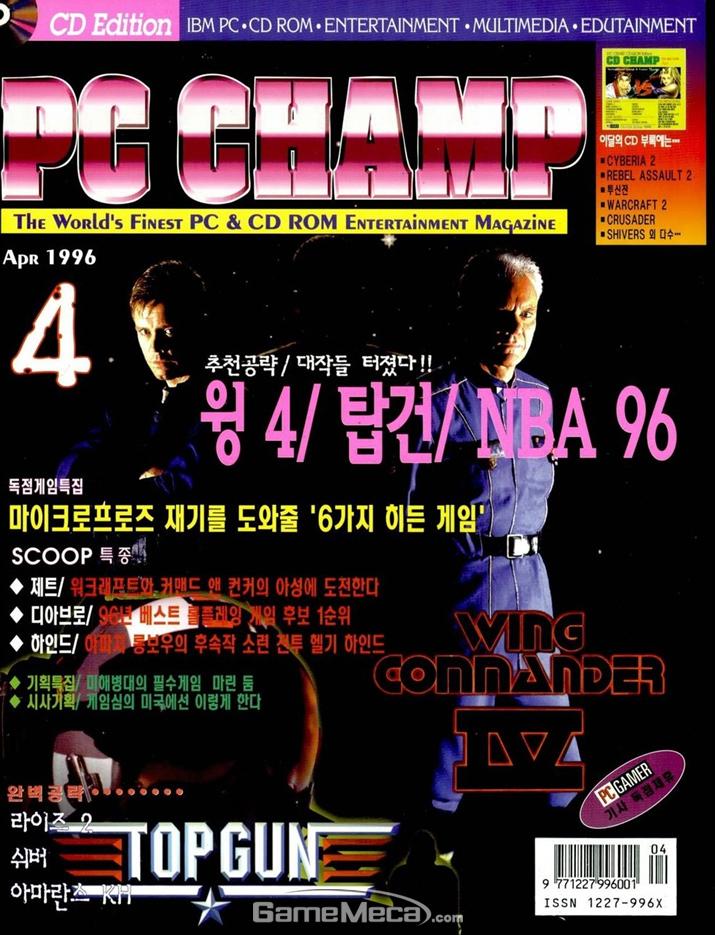 '종합병원' 광고가 게재된 PC챔프 1996년 4월호 (자료출처: 게임메카 DB)