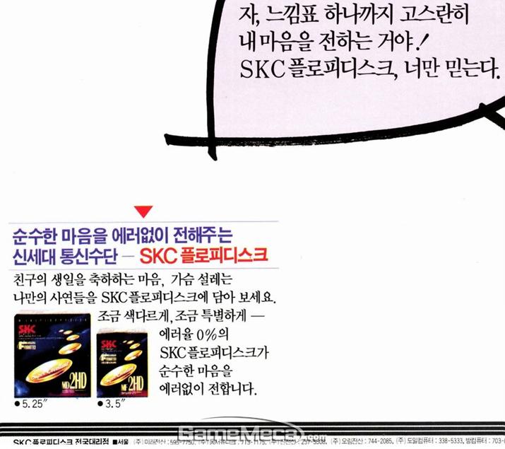 광고문구 (사진출처: 게임메카 DB)