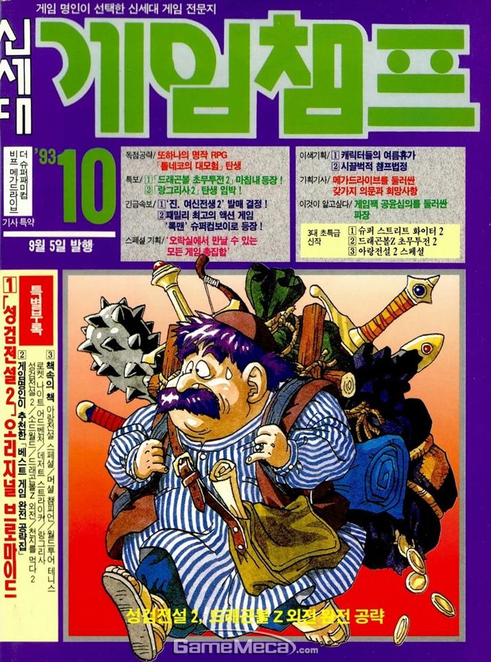 SKC 플로피디스크 광고가 실린 게임챔프 1993년 10월호 (사진출처: 게임메카 DB)