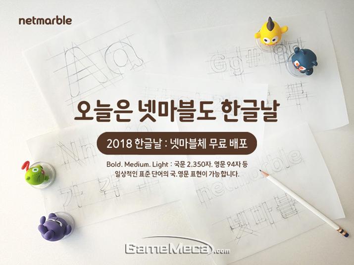 넷마블이 한글날을 맞아 '넷마블체' 폰트를 무료배포한다 (사진제공: 넷마블)