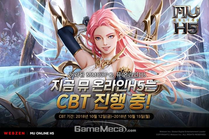 뮤 온라인H5