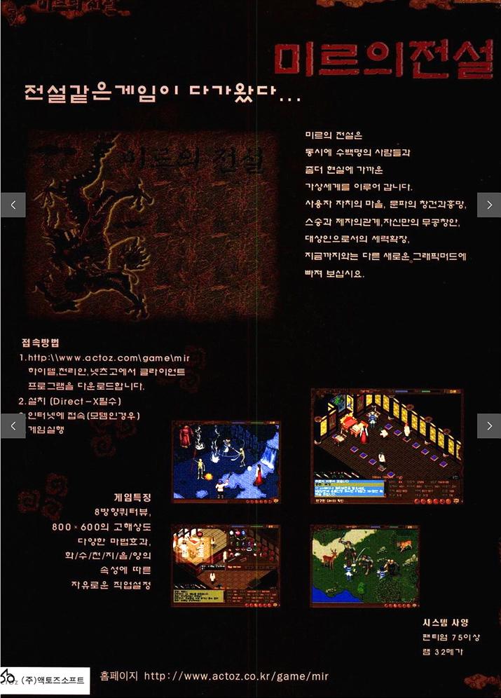 액토즈소프트가 야심차게 내놓은 온라인게임 '미르의 전설' (사진출처: 게임메카 DB)