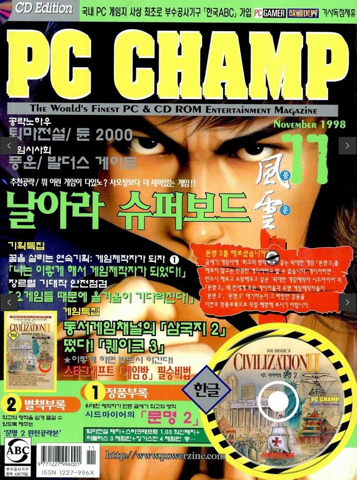 '미르의전설' 광고가 실린 PC챔프 1998년 11월호 (자료출처: 게임메카 DB)