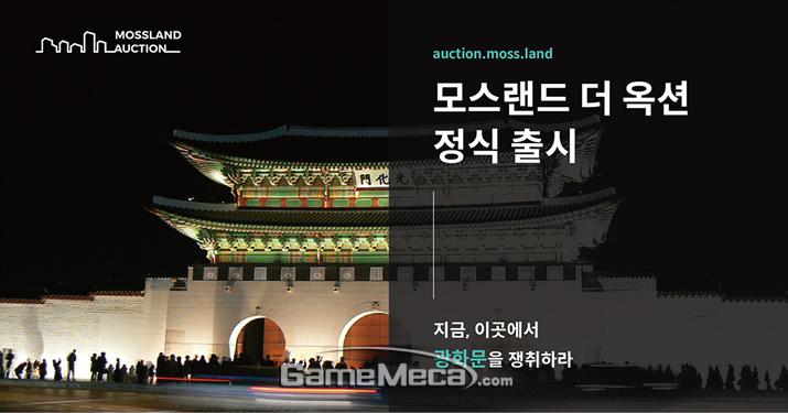 가상 건물경매 AR게임 '모스랜드 더 옥션' 정식 출시
