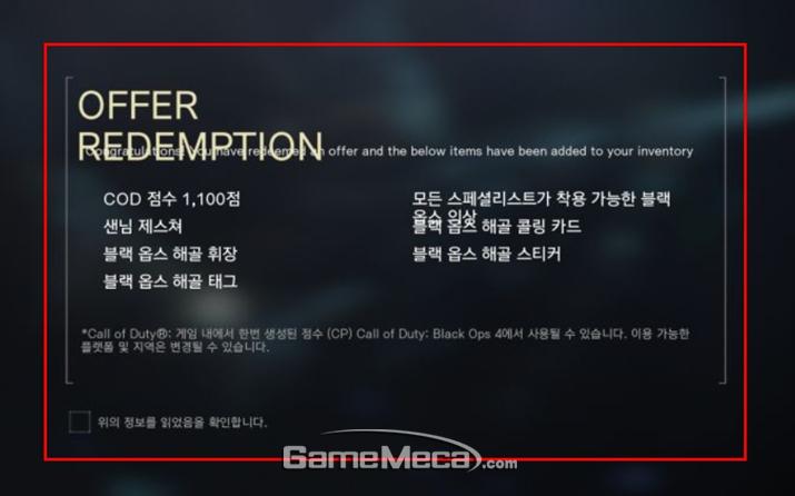 '콜 오브 듀티: 블랙 옵스 4'가 번역 누락 논란에 휩쌓였다 (사진: 게임메카 촬영)