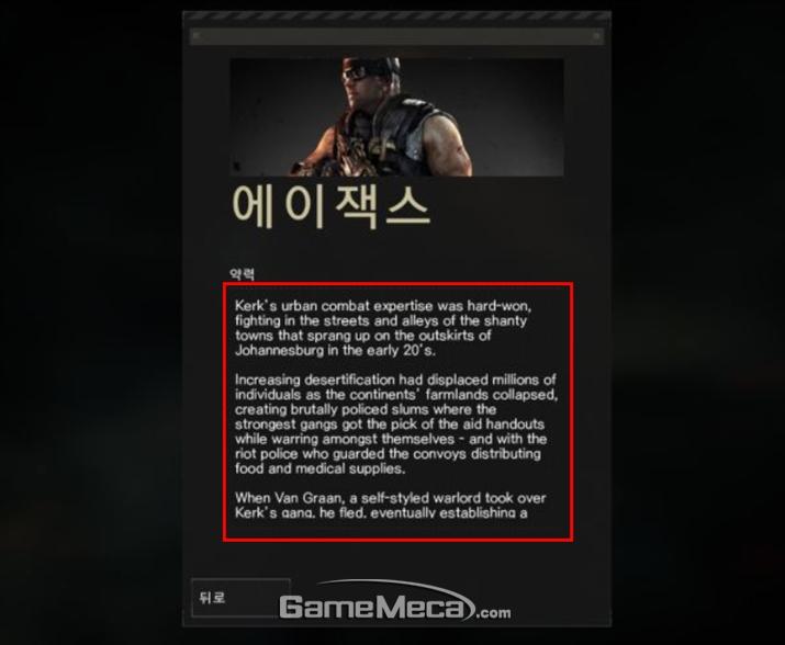 번역 누락이 발견된 스크린샷 (사진: 게임메카 촬영)