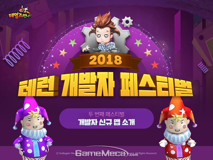 개발자 페스티벌을 개최하는 '테일즈런너' (사진제공: 스마일게이트)