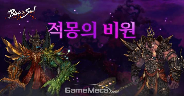 '블레이드앤소울'에 추가된 '적몽의 비원' (사진제공: 엔씨소프트)
