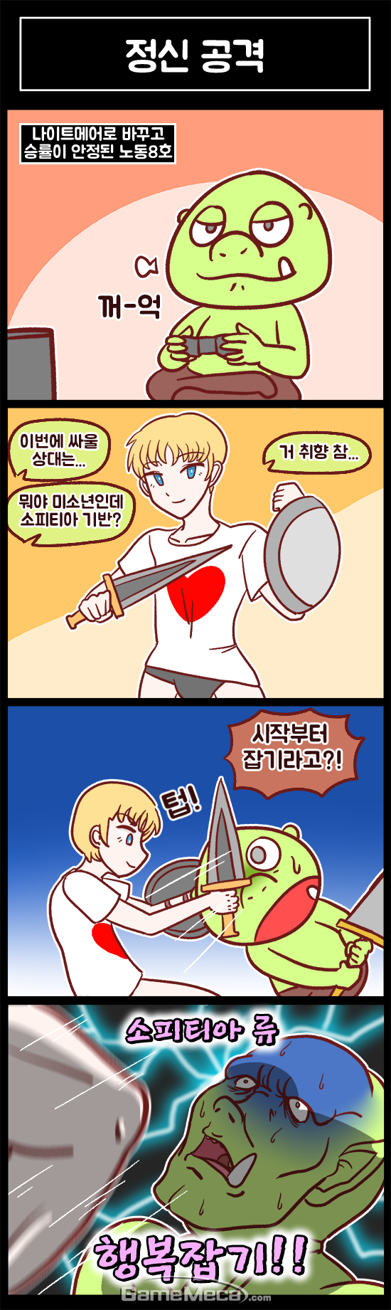 노8리뷰 소울칼리버6 노동8호