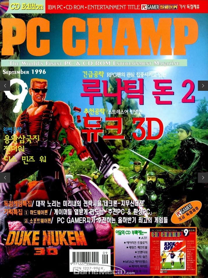 '심팜' 광고가 실린 PC챔프 1996년 9월호 (자료출처: 게임메카 DB)