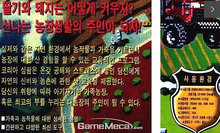 교육용 게임으로서의 문구(좌)와 CD롬, '윈도우' 등의 단어가 돋보이는 사양(우) (사진출처: 게임메카 DB)