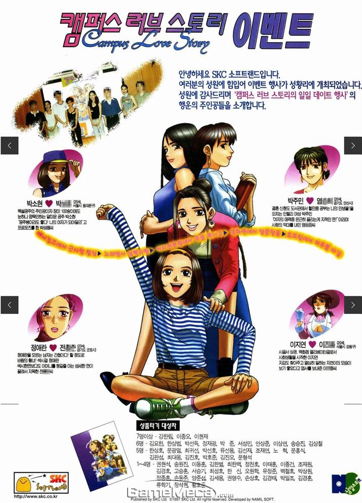 뭔가 오프라인 이벤트를 한 것 같은 1997년 7월호 '캠퍼스 러브스토리' 광고 (사진출처: 게임메카 DB)