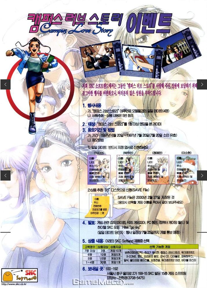 두 달 전인 1997년 5월, PC챔프에 올라온 이벤트 모집 광고 (사진출처: 게임메카 DB)