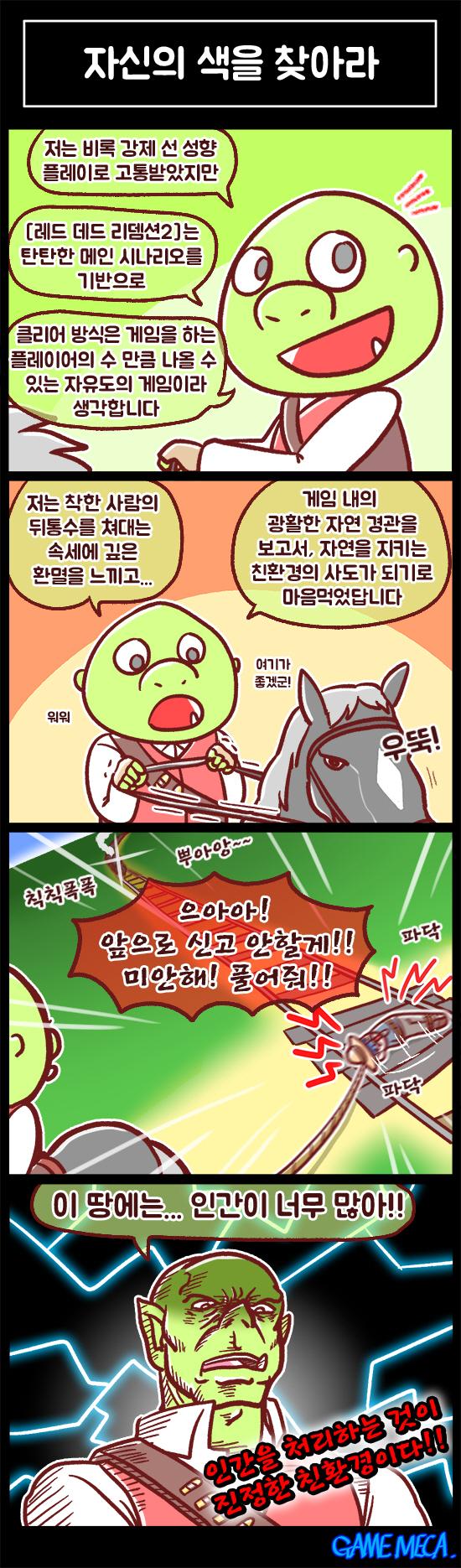 게임메카 노동8호