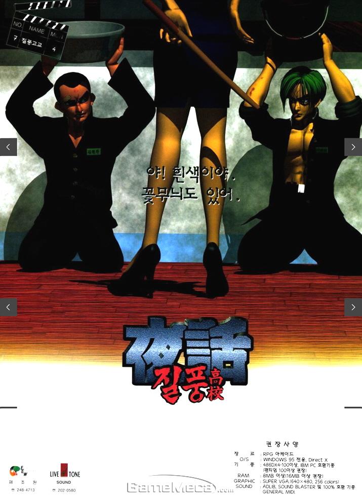 선생님 속옷을 훔쳐보다 걸린 듯한 상황을 묘사한 '도쿄야화' 광고 (사진출처: 게임메카 DB)