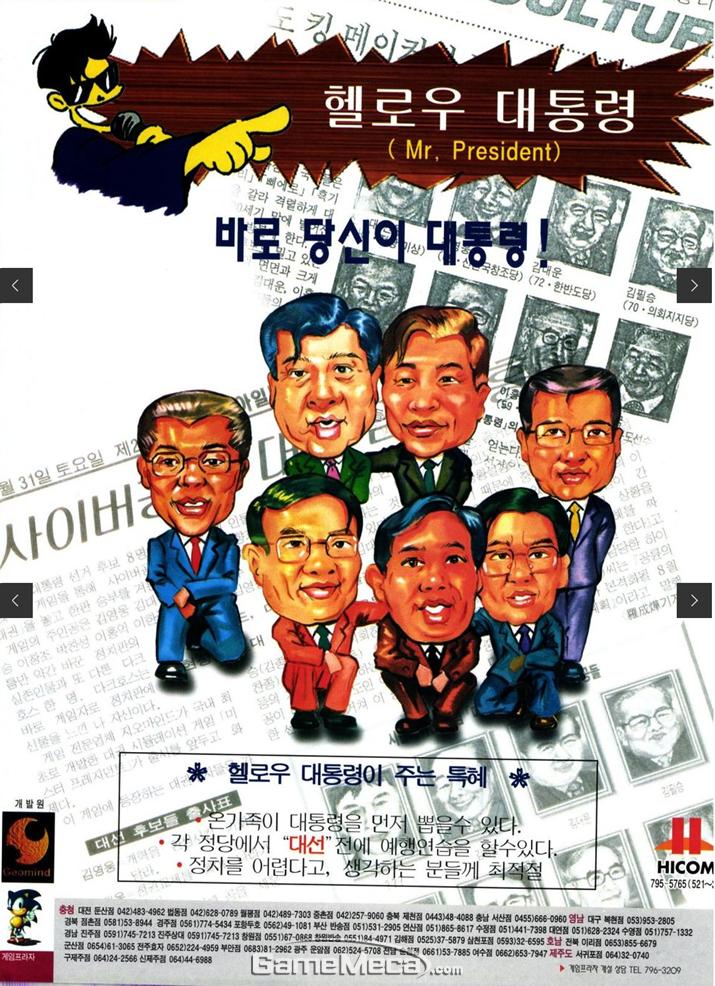 국내 최초이자 최후의 선거 시뮬레이션 게임 '헬로우 대통령' (사진출처: 게임메카 DB)