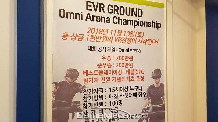 제1회 옴니 아레나 챔피언십 포스터 (사진: 게임메카 촬영)