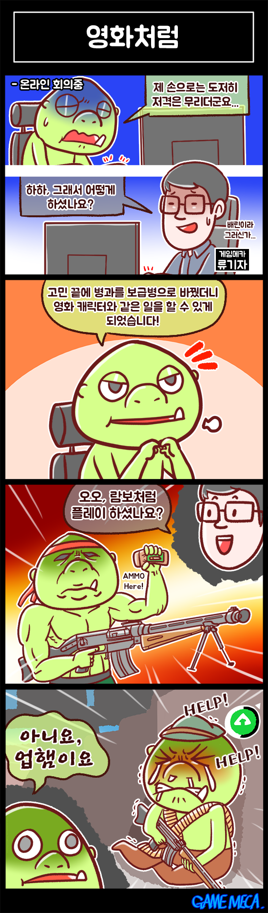 게임메카 노동8호 리뷰