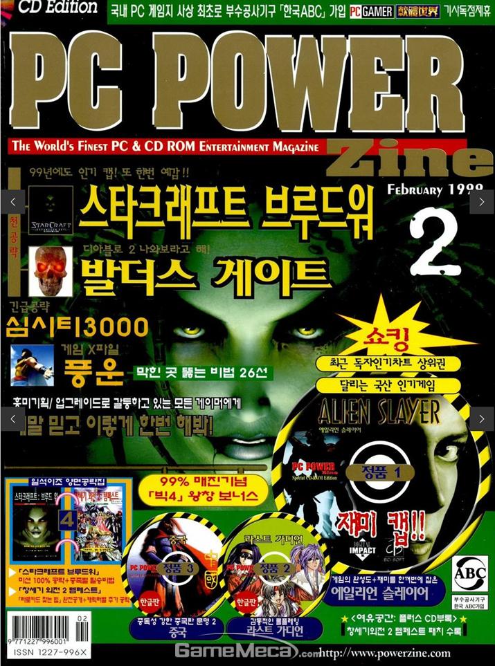 '삼국지 야구' 광고가 실린 PC파워진 1999년 2월호 (사진출처: 게임메카 DB)