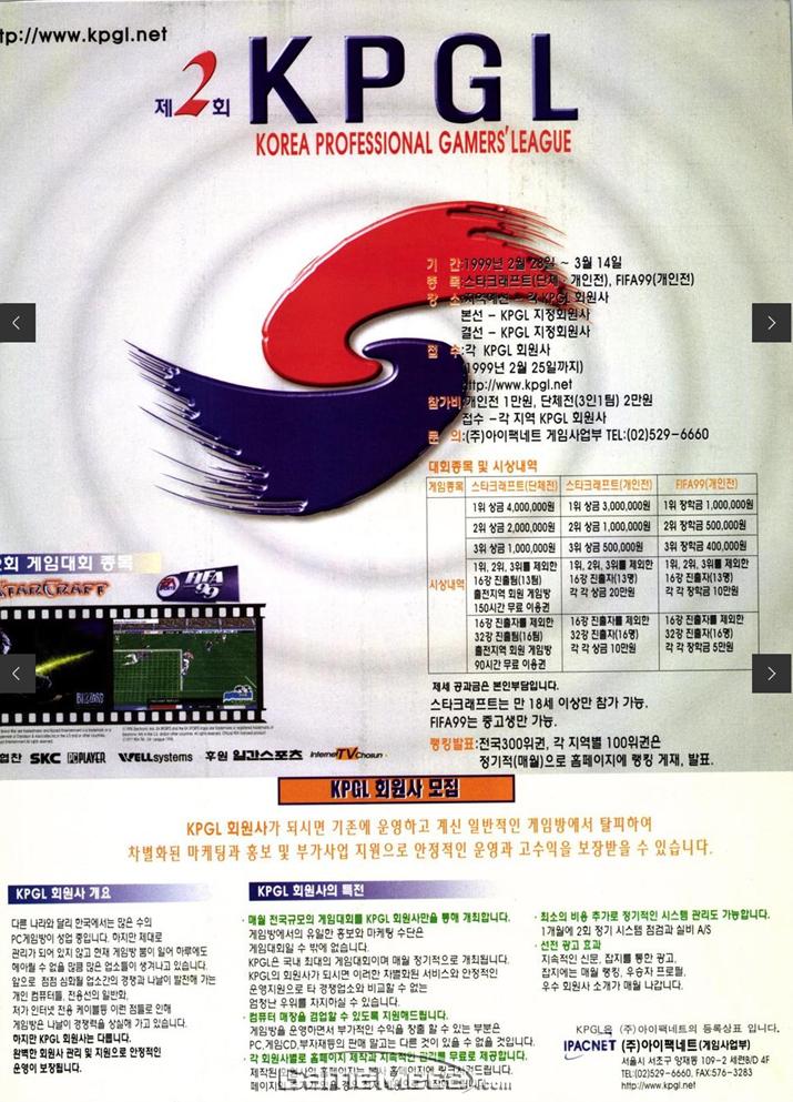 e스포츠의 전신인 제 2회 KPGL 광고 (사진출처: 게임메카 DB)