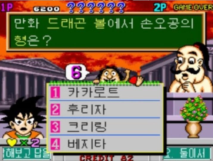 94년도에 출시된 한국산 퀴즈게임의 위엄