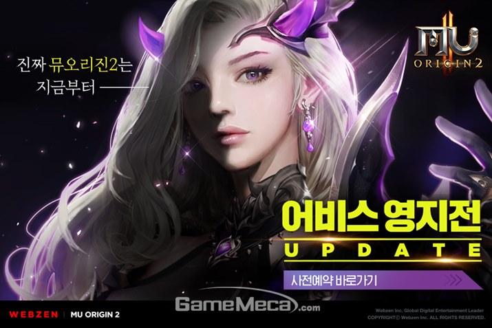 뮤 오리진 2