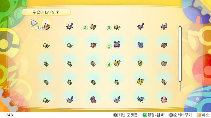 가방에서 직접 볼 수 있도록 바뀐 '포켓몬 박스' (사진: 게임메카 촬영)