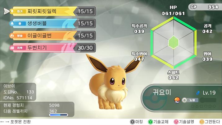 노란색으로 능력치가 올라가는 것을 볼 수 있다 (사진: 게임메카 촬영)