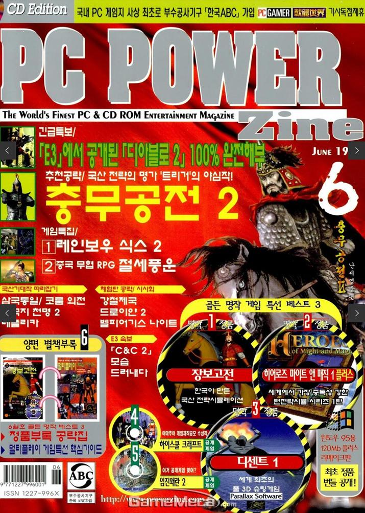 '깜찍이' 광고가 실린 제우미디어 PC파워진 1999년 6월호 (사진출처: 게임메카 DB)