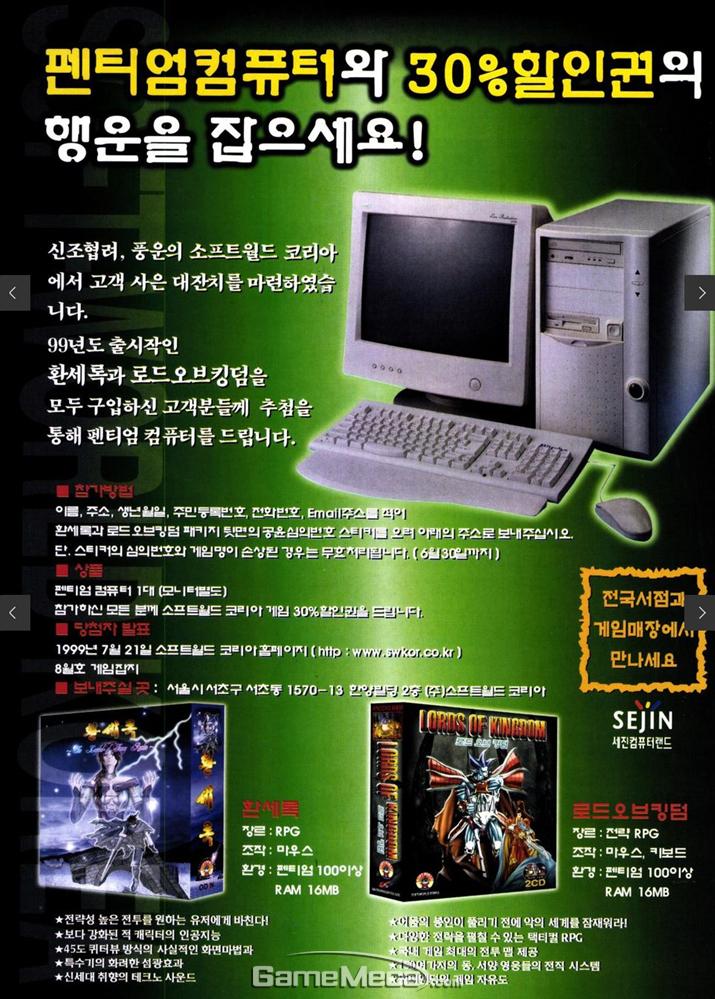 팬티엄 PC 증정 이벤트 광고 (사진출처: 게임메카 DB)