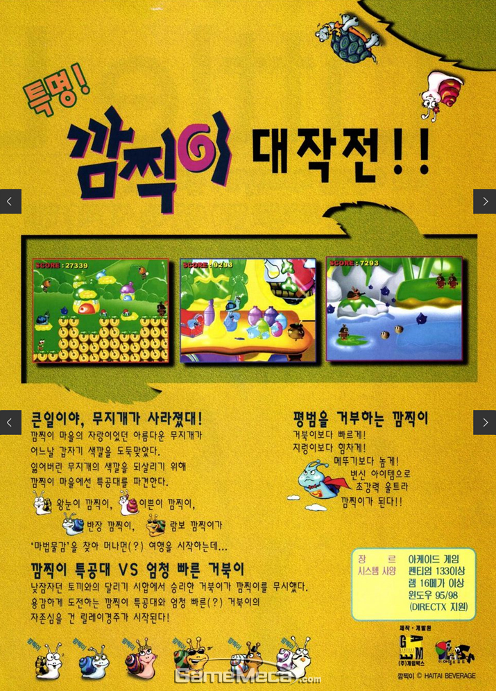 '깜찍이' 상세 정보가 언급돼 있는 광고 2면 (사진출처: 게임메카 DB)