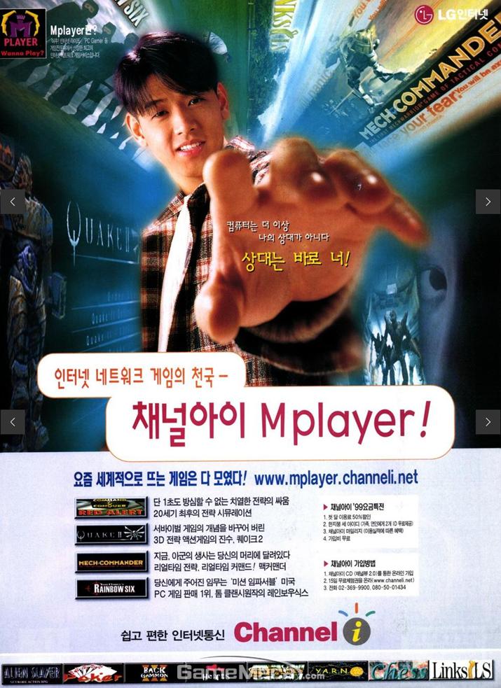 탤런트 류시원을 전면에 내세운 LG 채널아이 광고 (사진출처: 게임메카 DB)