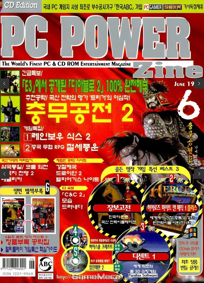 LG 채널아이 광고가 실렸던 제우미디어 PC파워진 1999년 6월호 (사진출처: 게임메카 DB)