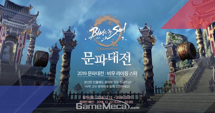 '블소 토너먼트 2019 문파대전' 메인 포스터 (사진제공: 엔씨소프트)