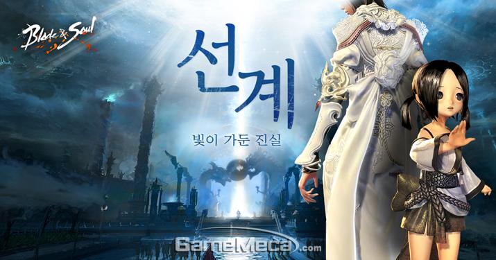 '선계, 빛이 가둔 진실' 업데이트를 진행하는 '블레이드앤소울' (사진제공: 엔씨소프트)