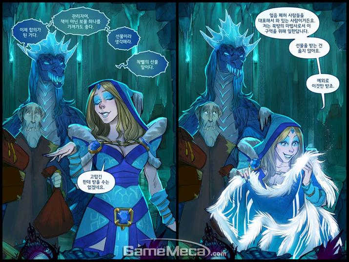 '수정의 여인'과 '겨울 비룡'의 관계를 그린 공식 만화 (사진출처: 'DotA 2' 공식 홈페이지)